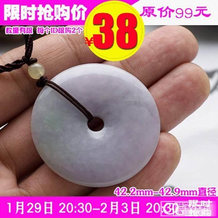 爱翡翠珠宝1.28---2.2日2-..._翡翠